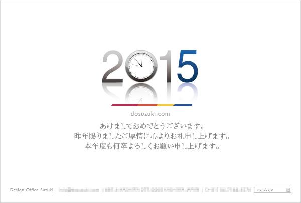 2015_nenga