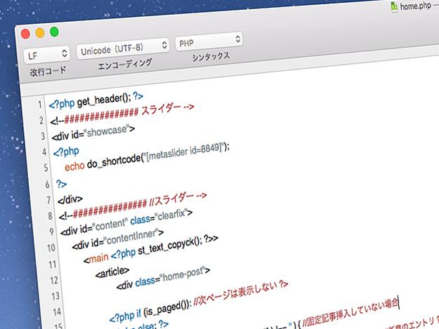 wordpressの index phpとhome phpとfront page phpの違いは何 まな